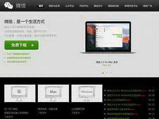 微信Mac版下载,微信PC版下载