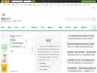搜狐讀書頻道