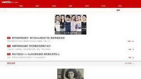 娱乐新闻资讯网站