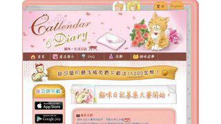 catlendar&diary官网