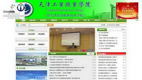 天津冶金職業技術學院網站