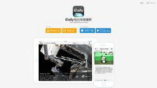 idaily·每日环球视野官网