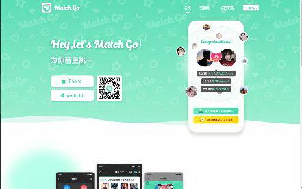 matchgo官網