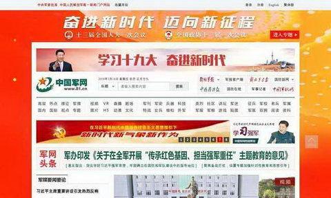 中國軍網主頁