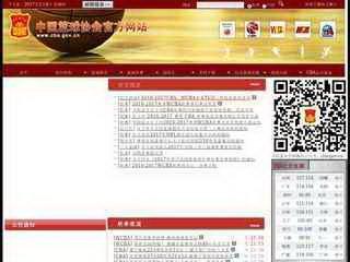 中国篮球协会官网首页