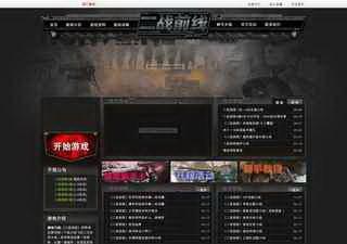 米尔军情网主页