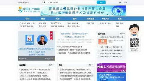中国妇产科网