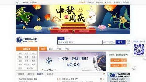 中國外語人才網
