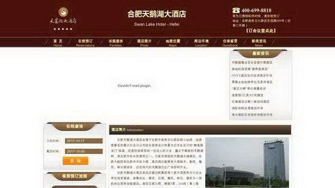 首页安徽天鹅湖大酒店
