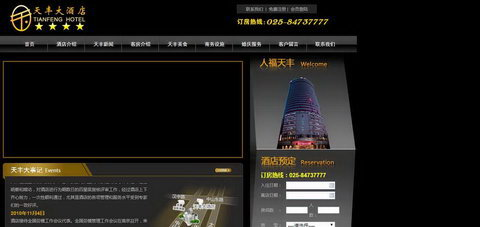 南京天丰大酒店