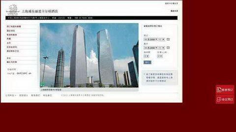 上海丽思卡尔顿酒店