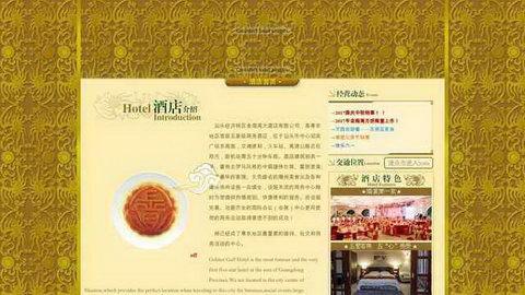 金海湾酒店.汕头金海湾