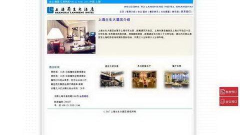 上海兰生大酒店