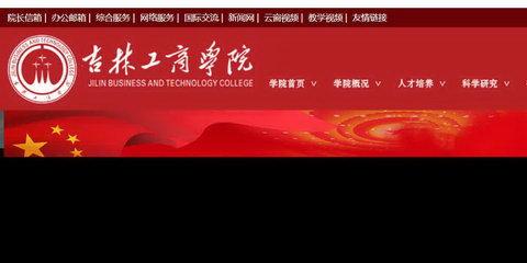 吉林工商学院网站主页