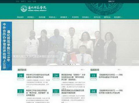 通化师范学院网站