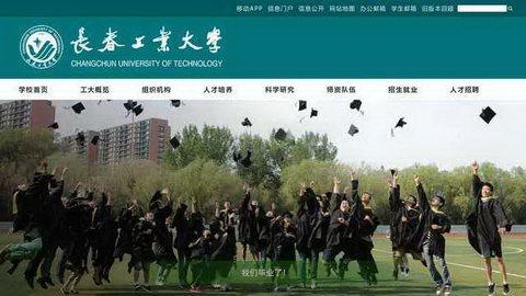 长春工业大学网站
