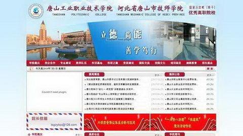 唐山工业职业技术学院网站