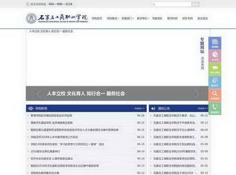 石家庄工商职业学院网站