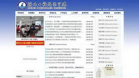 石家庄法商职业学院网站