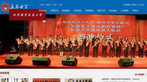 长春大学网站