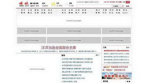 榆林新聞網