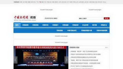 中國新聞網河南
