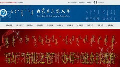 内蒙古民族大学网站