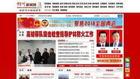 朔州新聞網