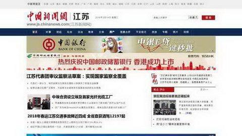 江蘇新聞網