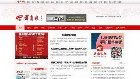华商报电子版官网