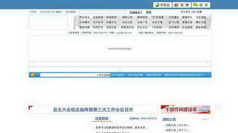 泾县新闻网