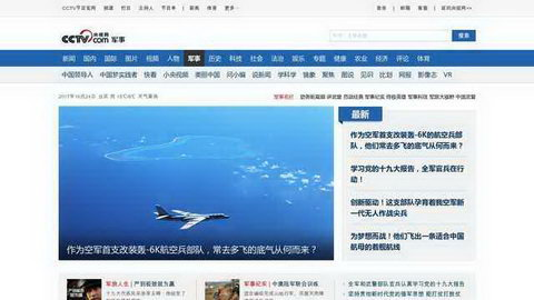 CCTV国防军事频道在线直播