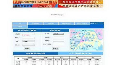 武汉市住房保障局