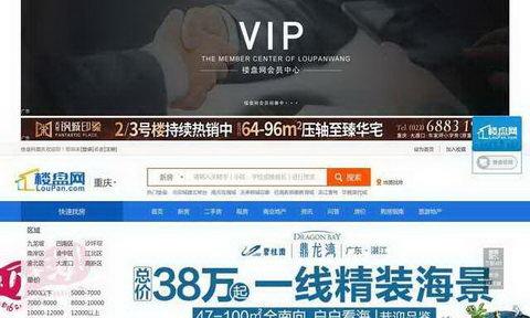 重慶房產網