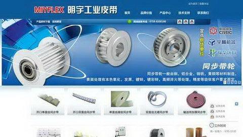 明宇工业皮带