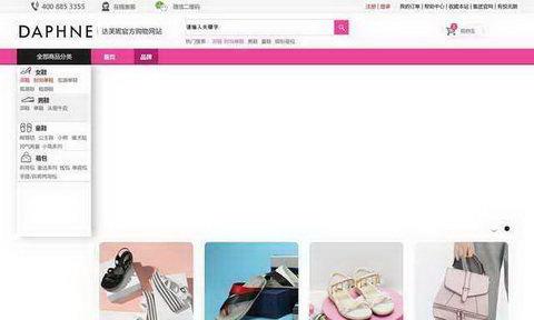 达芙妮官方网站