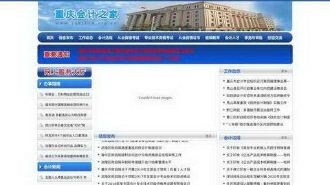 重庆会计之家网站