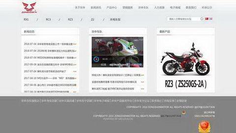 宗申摩托车官方网站