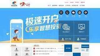 國信證券官方網站