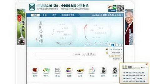 國家圖書館網站
