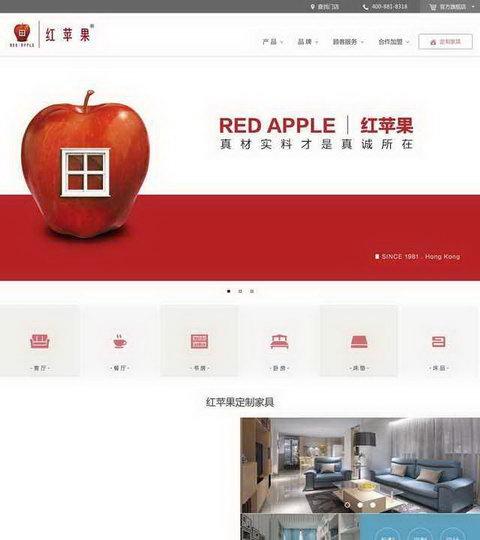 红苹果家具网站