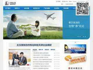 中石化网站