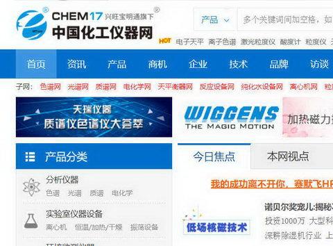 中国化工仪器网