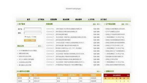 辽宁石油化工大学就业信息网