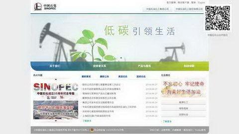 中国石油化工股份有限公司