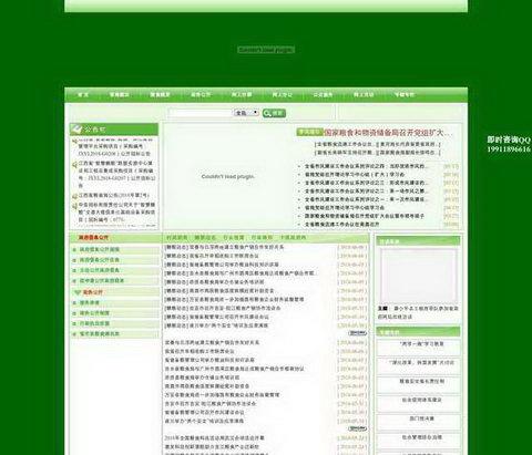 江西省糧食局