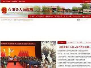 合陽縣政府網站