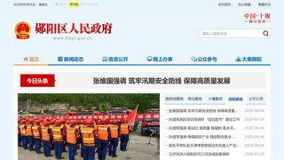 鄖縣政府官網