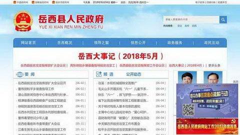 岳西縣人民政府官網
