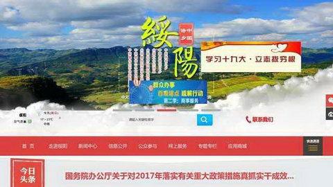 绥阳县人民政府网